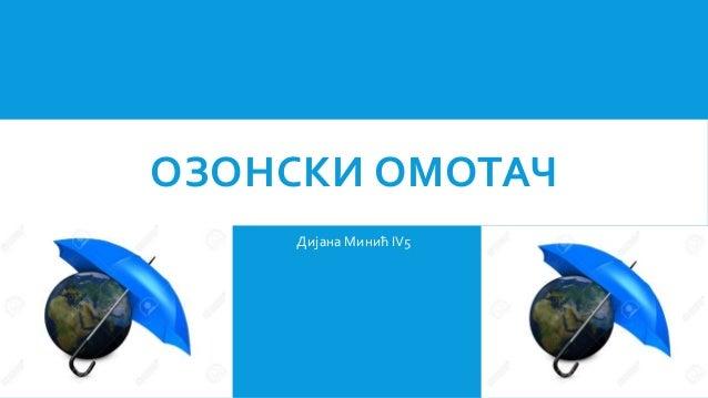 ОЗОНСКИ ОМОТАЧ Дијана Минић IV5
