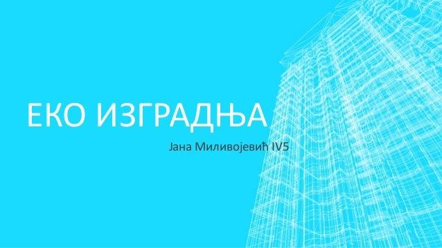 ЕКО ИЗГРАДЊА Јана Миливојевић IV5