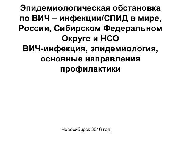 Эпидемиологическая обстановка по ВИЧ – инфекции/СПИД в мире, России, Сибирском Федеральном Округе и НСО ВИЧ-инфекция, эпид...