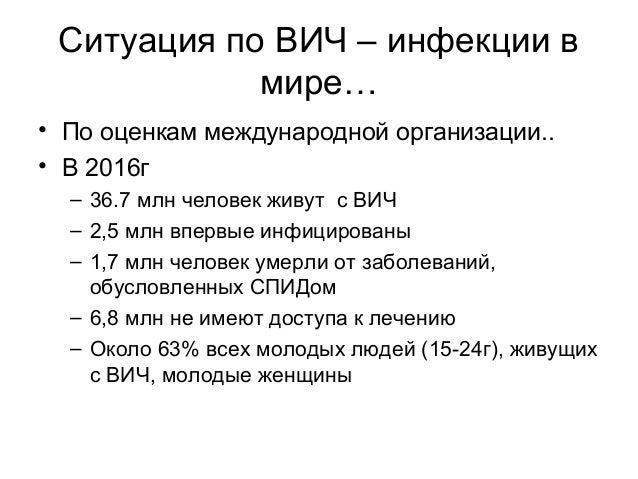 ПРОФИЛАКТИКА ВИЧ Slide 2
