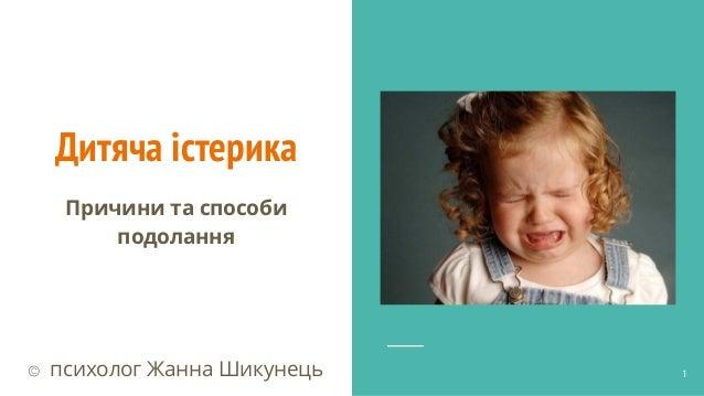 Дитяча істерика Причини та способи подолання © психолог Жанна Шикунець 1