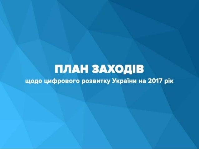 План заходів щодо цифрового розвитку України на 2017 рік