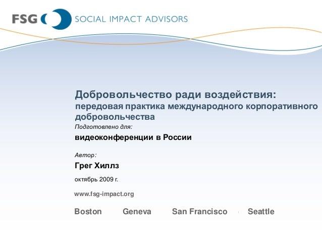 www.fsg-impact.org Boston Geneva San Francisco Seattle Добровольчество ради воздействия: передовая практика международного...