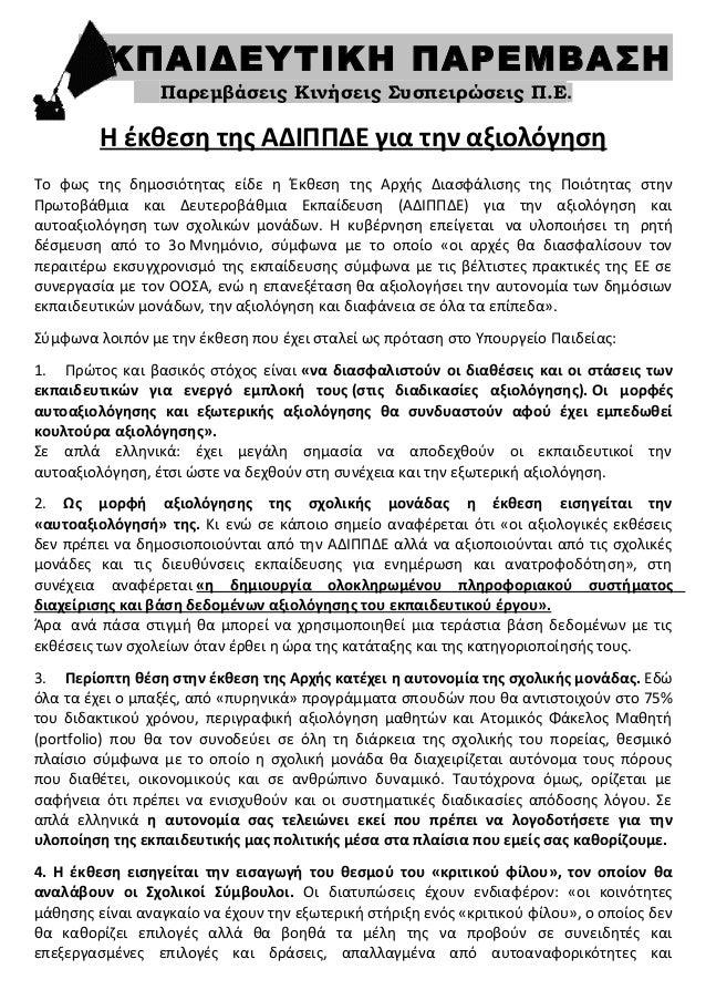 ΕΚΠΑΙΔΕΥΤΙΚΗ ΠΑΡΕΜΒΑΣΗ Παρεμβάσεις Κινήσεις Συσπειρώσεις Π.Ε. Η έκθεση της ΑΔΙΠΠΔΕ για την αξιολόγηση Το φως της δημοσιότη...
