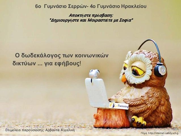 """Αποκτήστε πρόσβαση: """"Δημιουργήστε και Μοιραστείτε με Σοφία"""" Ο δωδεκάλογος των κοινωνικών δικτύων ... για εφήβους! Πηγή: ht..."""