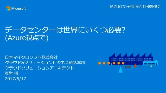 """{ """"名前"""" : """"真壁 徹(まかべ とおる)"""", """"所属"""" : """"日本マイクロソフト株式会社"""", """"役割"""" : """"クラウド ソリューションアーキテクト"""", """"経歴"""" : """"大和総研  HP Enterprise"""", """"特技"""" : """"クラウド..."""