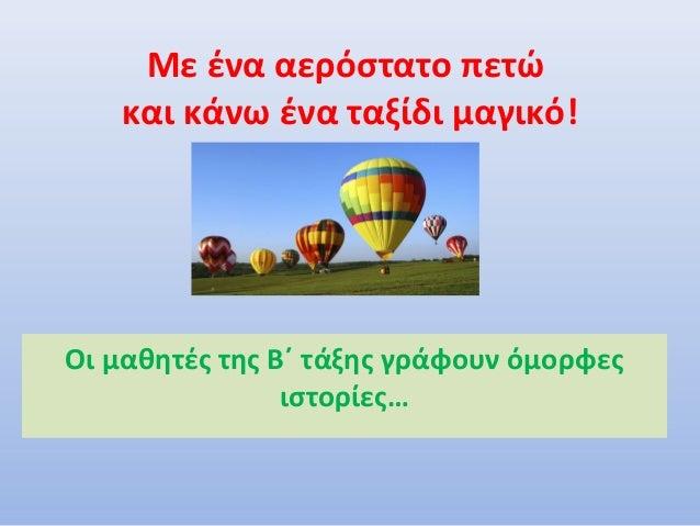 Με ένα αερόστατο πετώ και κάνω ένα ταξίδι μαγικό! Οι μαθητές της Β΄ τάξης γράφουν όμορφες ιστορίες…