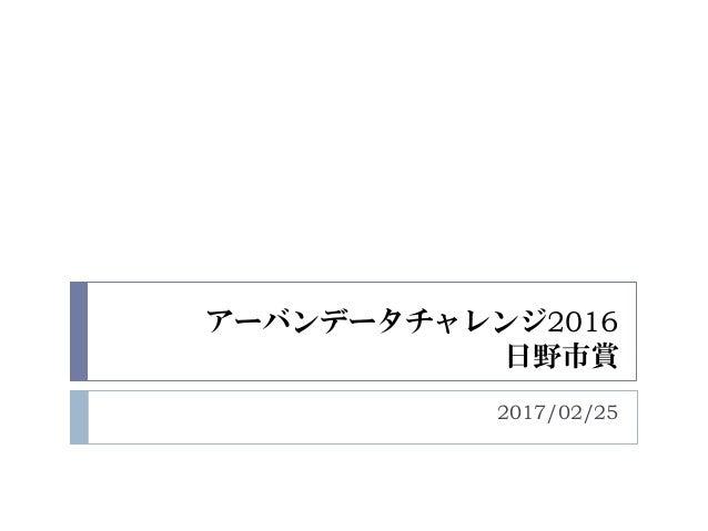 アーバンデータチャレンジ2016 日野市賞 2017/02/25