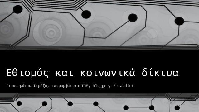 Εθιςμόσ και κοινωνικϊ δύκτυα Γιακουμϊτου Σερϋζα, επιμορφώτρια ΣΠΕ, blogger, Fb addict