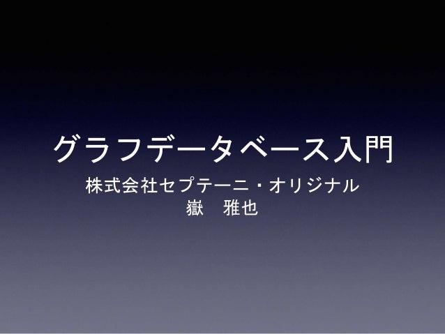 グラフデータベース入門 株式会社セプテーニ・オリジナル 嶽 雅也