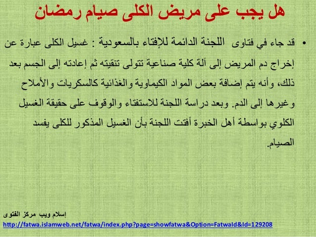 ذرية أو القصف حكم الغسيل الكلوى فى رمضان Sjvbca Org