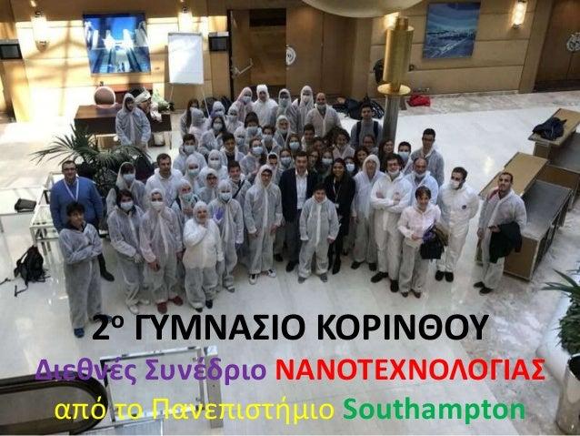 2ο ΓΥΜΝΑΣΙΟ ΚΟΡΙΝΘΟΥ Διεθνές Συνέδριο ΝΑΝΟΤΕΧΝΟΛΟΓΙΑΣ από το Πανεπιστήμιο Southampton