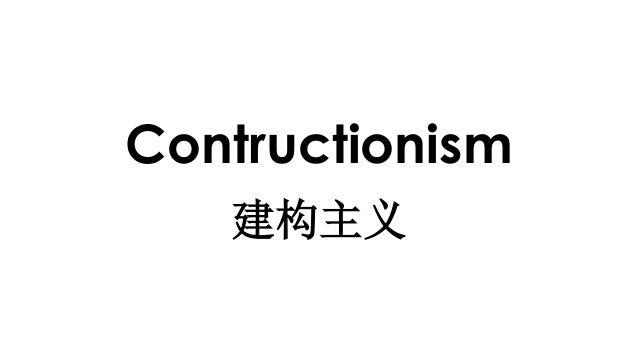 Contructionism 建构主义