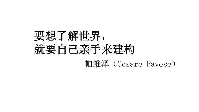 13 要想了解世界, 就要自己亲手来建构 帕维泽(Cesare Pavese)