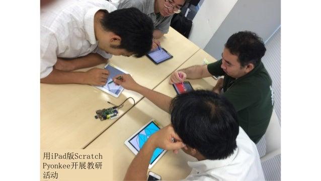 编程教育 体验通过编程的形式让计算机按照 自己的意图进行处理的过程,来培养孩子 相应的逻辑思维能力的学习活动 日本小学学习指导要领草案 总则