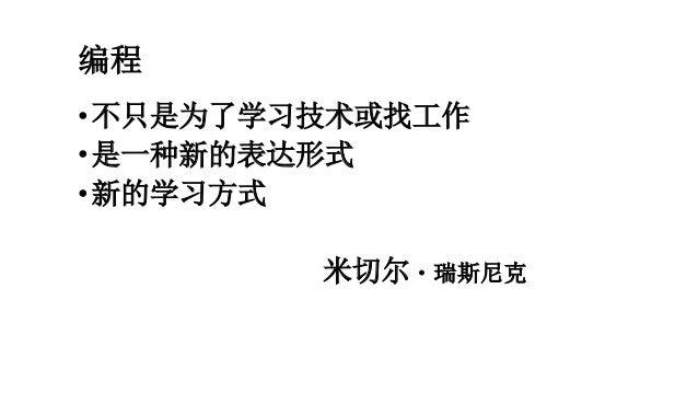 阿部和广演讲中文稿 在制作过程中学习 浅谈为何此时要开展编程教育~