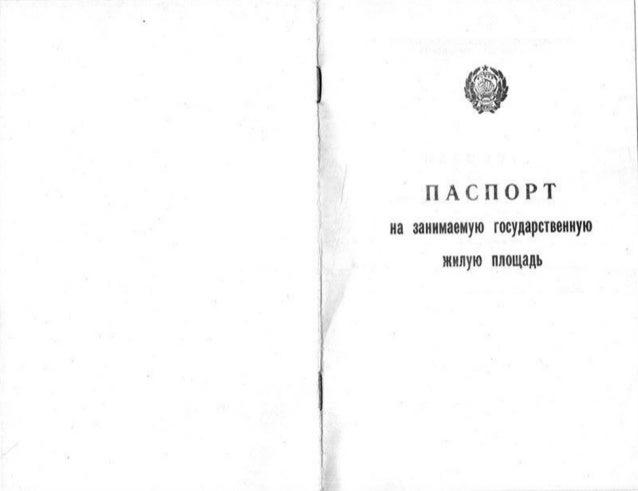 Паспорт на занимаемую государственную жилую площадь 1962 года