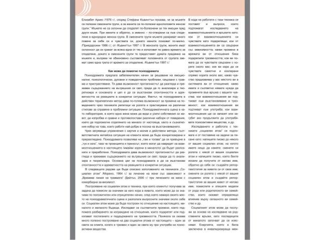 ПРЕВАНТИВНО ИНФОРМАЦИОНЕН ЦЕНТЪР ПО ПРОБЛЕМИТЕ НА НАРКОМАНИИТЕ - СОФИЯ БЮЛЕТИН 1 - 3