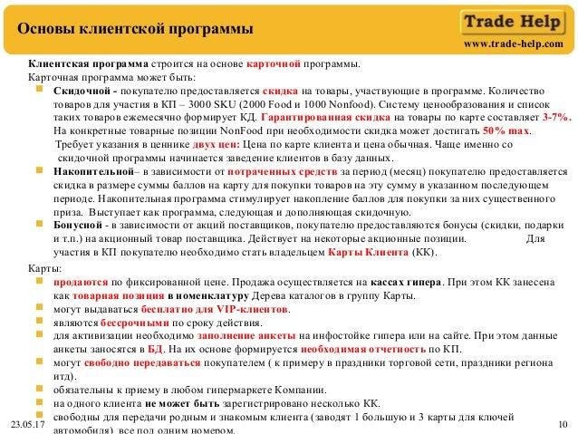 www.trade-help.com 23.05.17 10 Основы клиентской программы Клиентская программа строится на основе карточной программы. Ка...