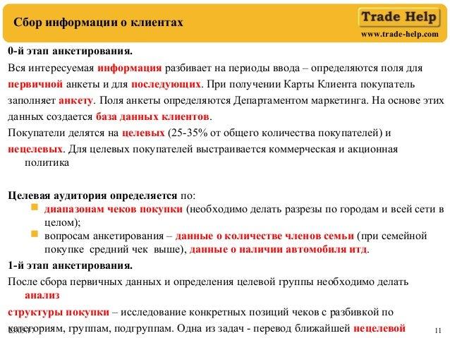 www.trade-help.com 23.05.17 11 Сбор информации о клиентах 0-й этап анкетирования. Вся интересуемая информация разбивает на...