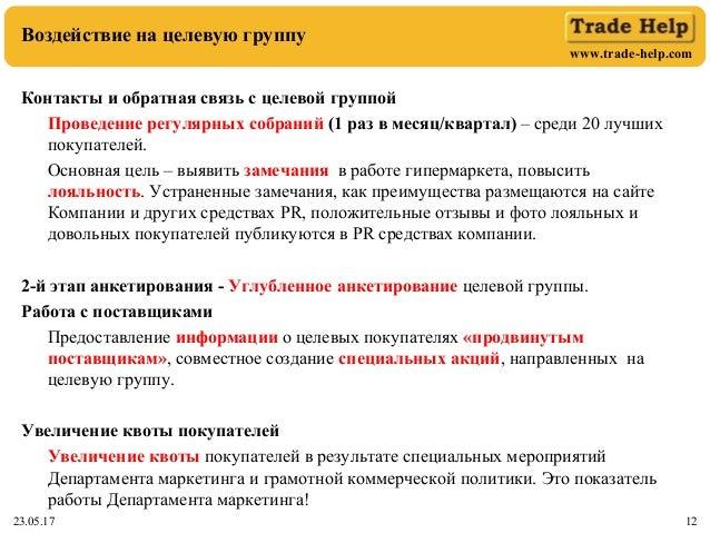 www.trade-help.com 23.05.17 12 Воздействие на целевую группу Контакты и обратная связь с целевой группой Проведение регуля...