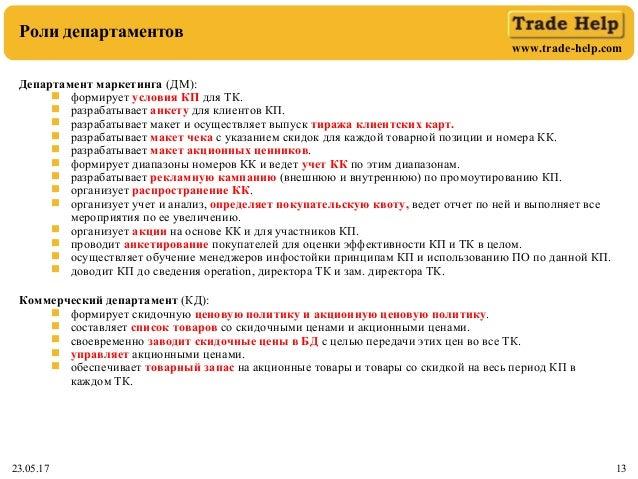 www.trade-help.com 23.05.17 13 Роли департаментов Департамент маркетинга (ДМ):  формирует условия КП для ТК.  разрабатыв...