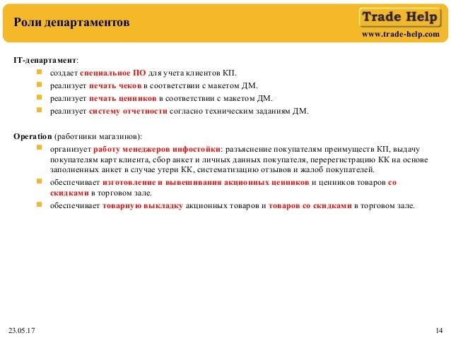 www.trade-help.com 23.05.17 14 Роли департаментов IT-департамент:  создает специальное ПО для учета клиентов КП.  реализ...
