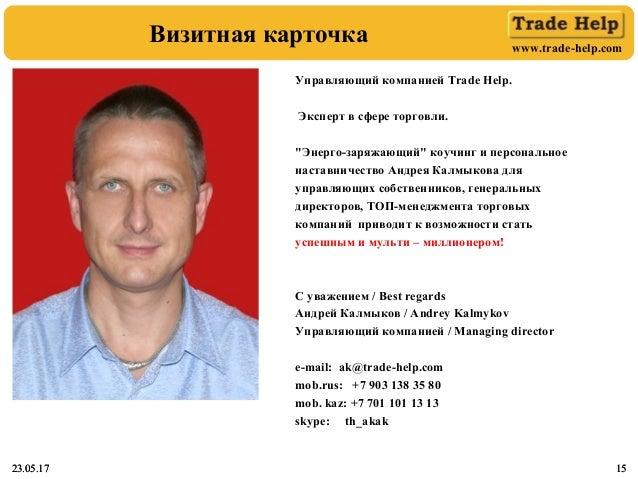 """www.trade-help.com 23.05.17 1523.05.17 15 Визитная карточка Управляющий компанией Trade Help. Эксперт в сфере торговли. """"Э..."""