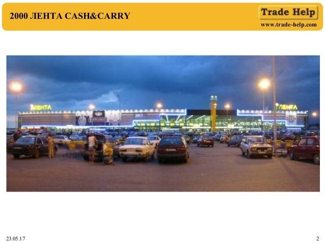 www.trade-help.com 23.05.17 2 2000 ЛЕНТА CASH&CARRY