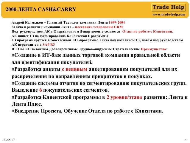 www.trade-help.com 23.05.17 4 2000 ЛЕНТА CASH&CARRY Андрей Калмыков = Главный Технолог компании Лента 1999-2004 Задача в р...