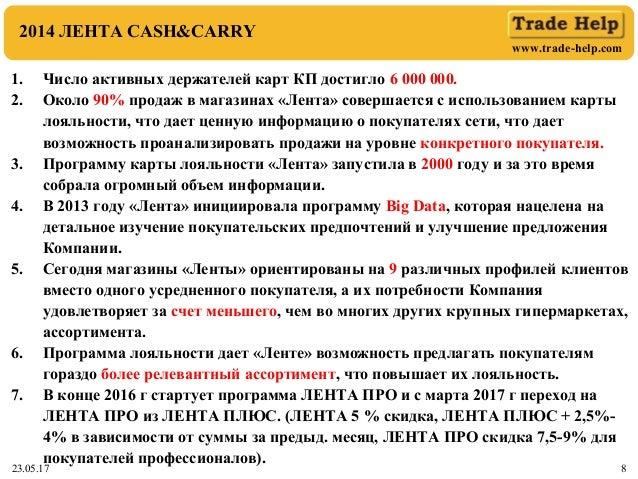 www.trade-help.com 23.05.17 8 2014 ЛЕНТА CASH&CARRY 1. Число активных держателей карт КП достигло 6 000 000. 2. Около 90% ...