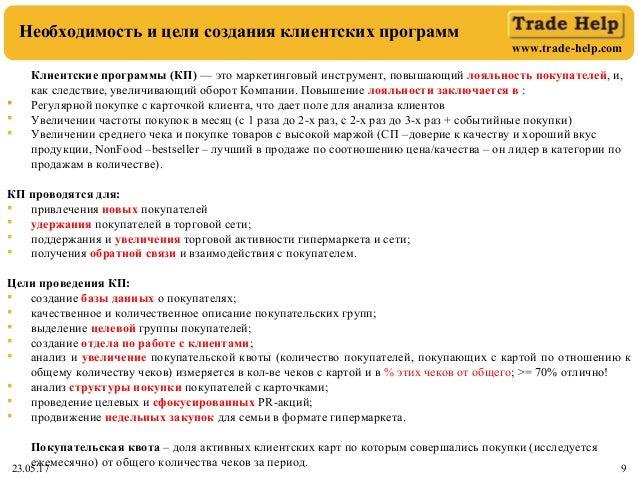 www.trade-help.com 23.05.17 9 Необходимость и цели создания клиентских программ Клиентские программы (КП) — это маркетинго...