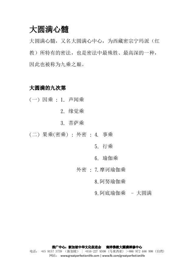 推广中心:新加坡中华文化促进会 南洋佛教大圆满禅修中心 电话: +65 9157 3739 (新加坡) | +016-227 9308 (马来西亚) |+886 972 466 998 (台湾) 网站: www.greatperfectionl...