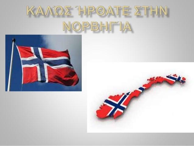 Καλώς ήρθατε στην Νορβηγία! Η Νορβηγία είναι χώρα της Ευρώπης στο δυτικό  μέρος της Σκανδιναβίας. 8bd8cae41df