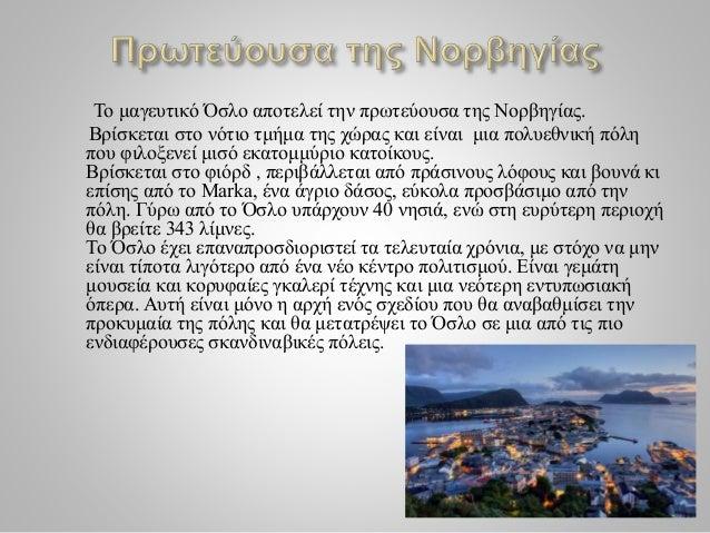  Η Νορβηγία είναι αξιοζήλευτη για πολλούς λόγους. Ένας από αυτούς είναι και η αρκετά ενδιαφέρουσα ιστορία της!