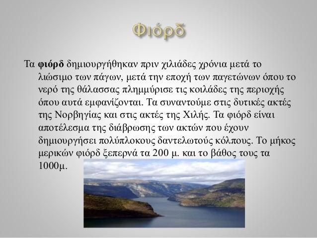 Στη Νορβηγία υπάρχει το απόλυτο φαινόμενο του Βόρειου Σέλας για το οποίο παλαιοτέρα, στη δυτική ακτή της Νορβηγίας οι κάτο...