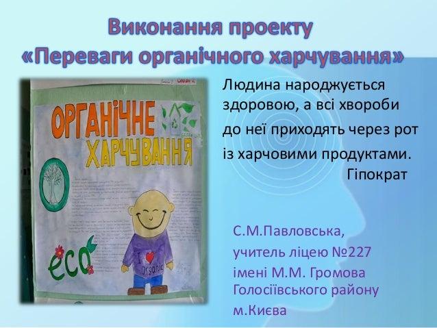 Людина народжується здоровою, а всі хвороби до неї приходять через рот із харчовими продуктами. Гіпократ С.М.Павловська, у...