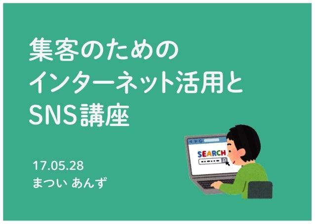 集客のためのインターネット活用とSNS講座