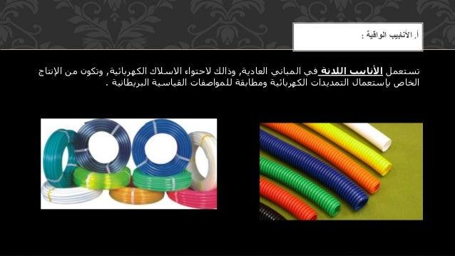أعمال التمديدات الكهربائية- المواصفات الفنيه Slide 2