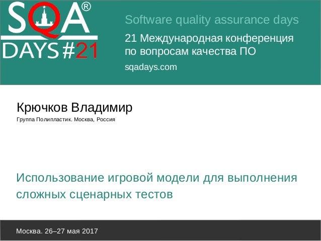 Software quality assurance days 21 Международная конференция по вопросам качества ПО sqadays.com Москва. 26–27 мая 2017 Кр...
