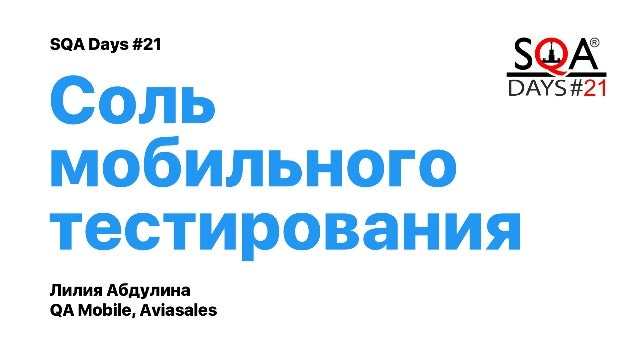 sqadays.com/ru/talk/16711