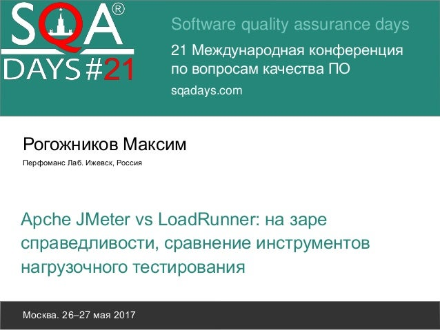 Software quality assurance days 21 Международная конференция по вопросам качества ПО sqadays.com Москва. 26–27 мая 2017 Ро...
