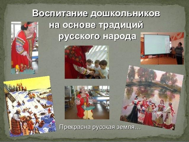 Воспитание дошкольниковВоспитание дошкольников на основе традицийна основе традиций русского народарусского народа Прекрас...