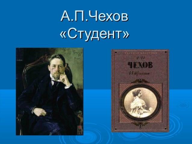 А.П.ЧеховА.П.Чехов «Студент»«Студент»