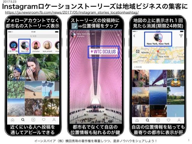 イーンスパイア(株)横田秀珠の著作権を尊重しつつ、是非ノウハウをシェアしよう! 1 Instagramロケーションストーリーズは地域ビジネスの集客に https://ja.newsroom.fb.com/news/2017/05/instagr...