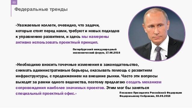 Опыт Приморского края: организация системы проектного управления Slide 3