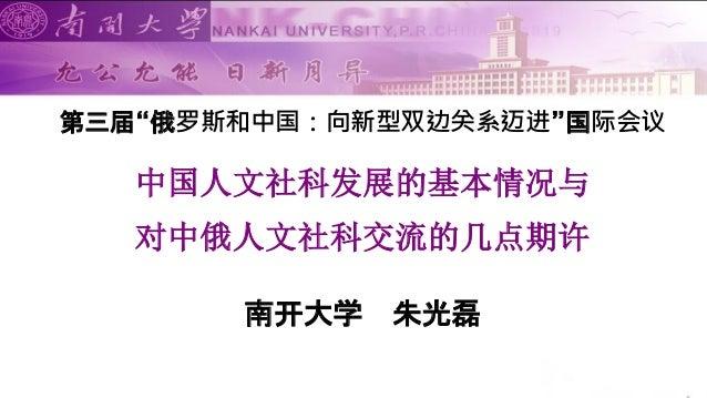 """第三届""""俄罗斯和中国:向新型双边关系迈进""""国际会议 中国人文社科发展的基本情况与 对中俄人文社科交流的几点期许 南开大学 朱光磊"""