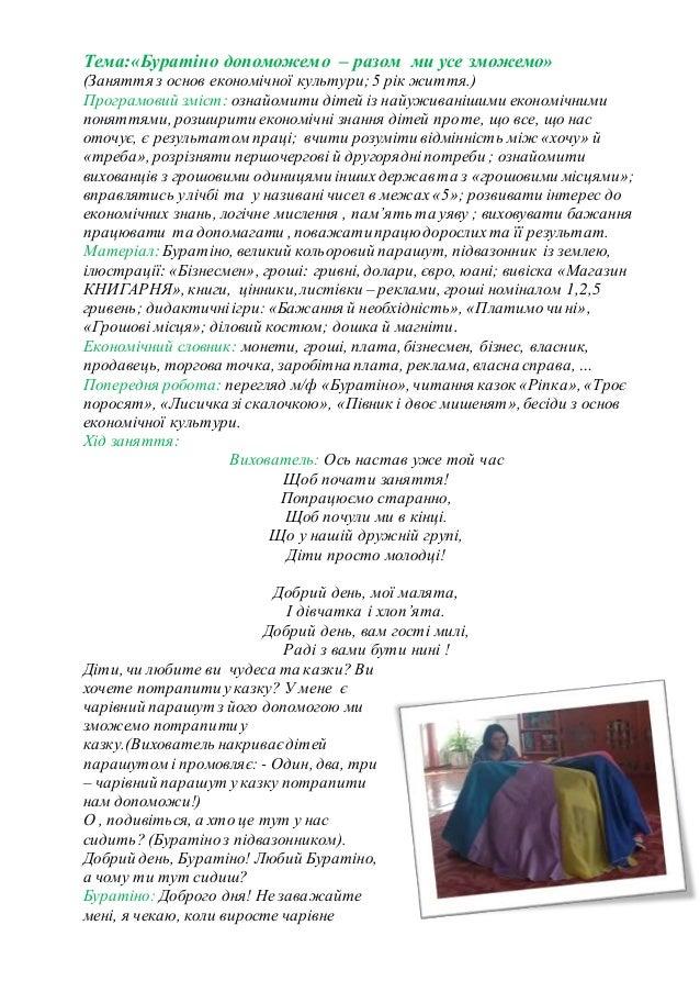 Тема:«Буратіно допоможемо – разом ми усе зможемо» (Заняття з основ економічної культури;5 рік життя.) Програмовий зміст: о...