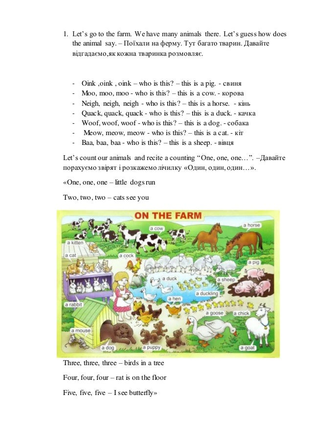 1. Let's go to the farm. We have many animals there. Let's guess how does the animal say. – Поїхали на ферму. Тут багато т...