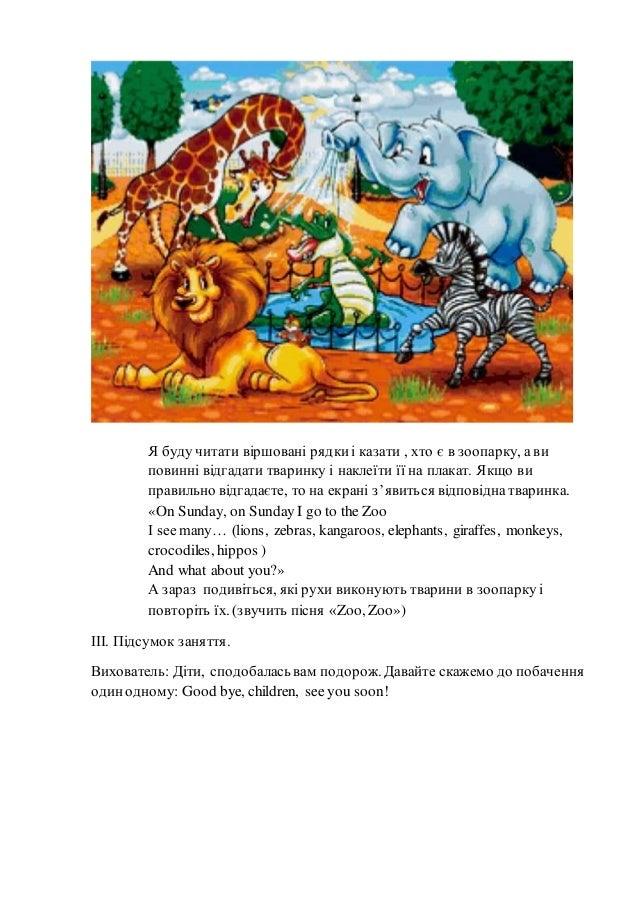 Я буду читати віршовані рядкиі казати , хто є в зоопарку, а ви повинні відгадати тваринку і наклеїти її на плакат. Якщо ви...